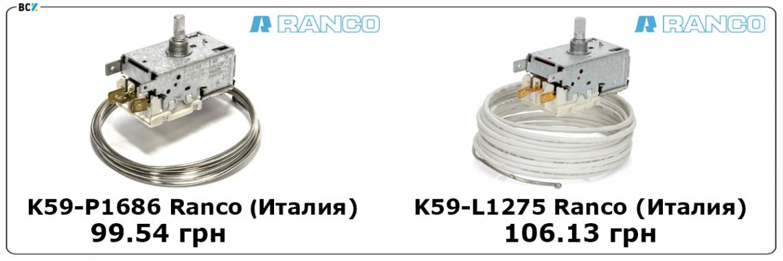 K59-L1275 Ranco K59-P1686 Ranco