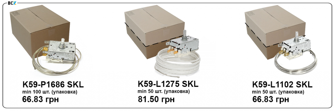 Термостаты K59