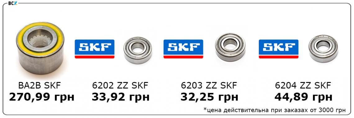 SKF от 3000грн
