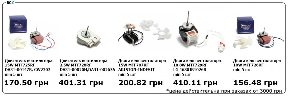 Двигатели вентилятора для холодильника